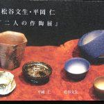 松谷文生・平岡仁『二人の作陶展』