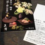 小泉信三 陶展 『燻し銀の世界』