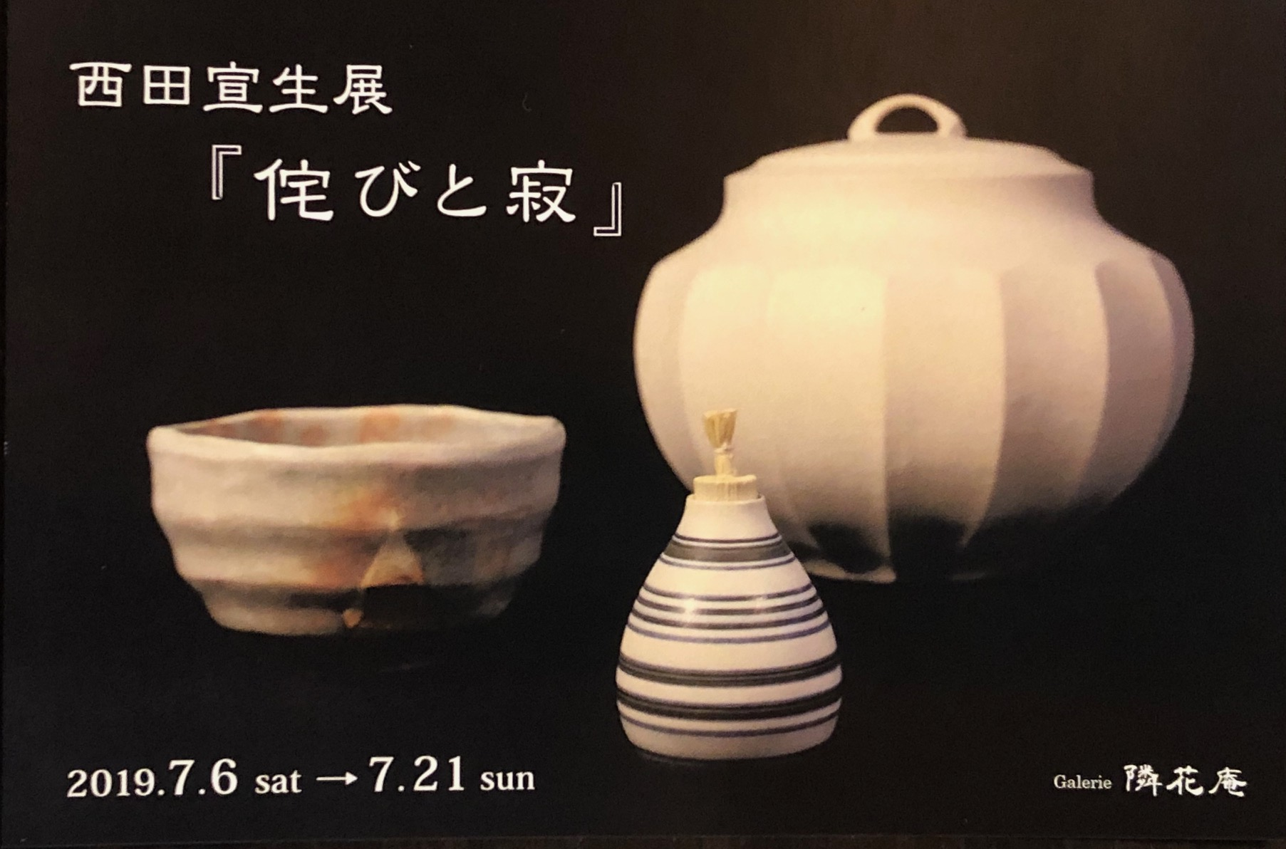 西田宣生展『侘びと寂』