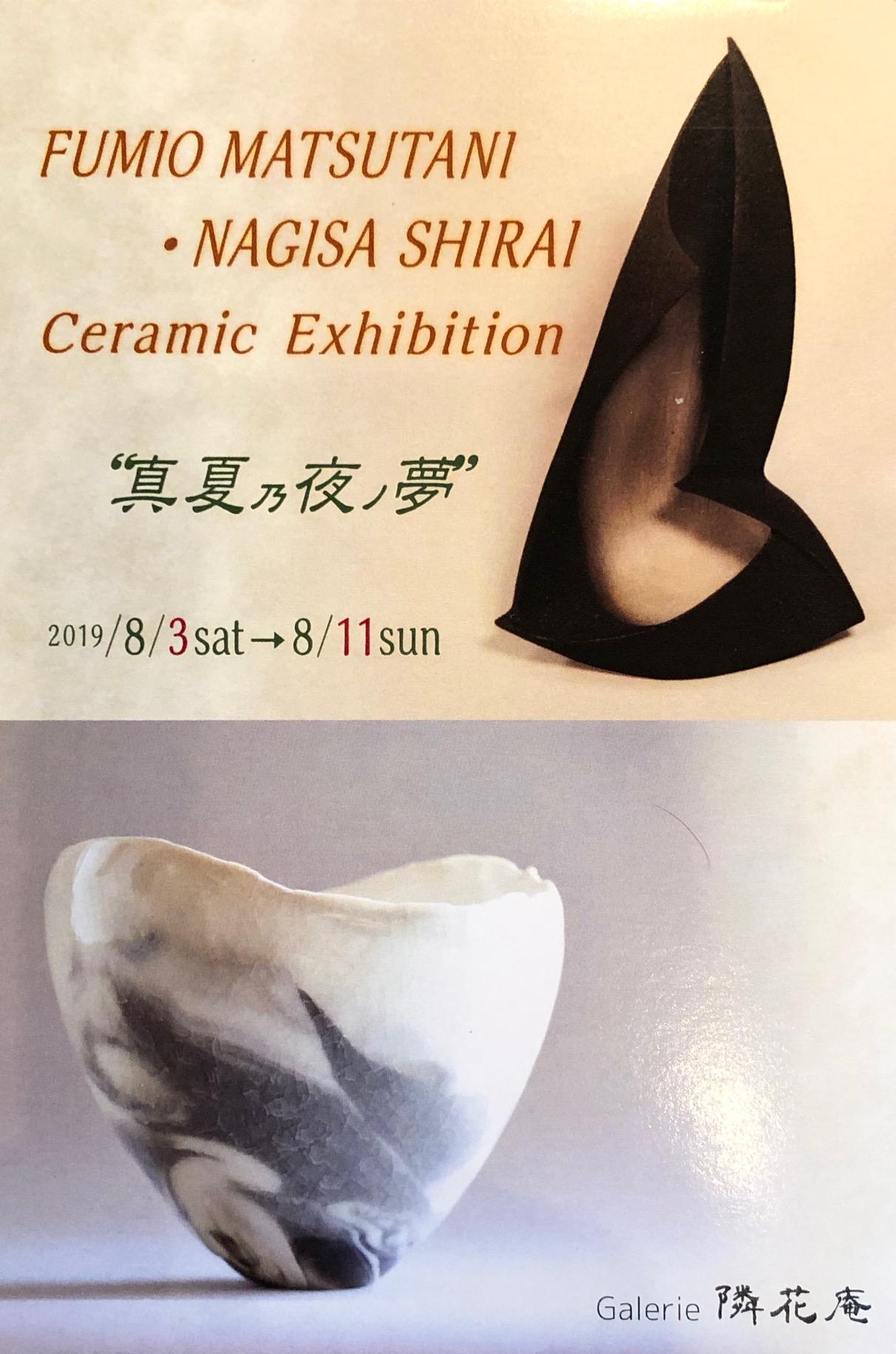 "FUMIO MATSUTANI・NAGISA SHIRAI Ceramic Exhibition ""真夏乃夜ノ夢"""