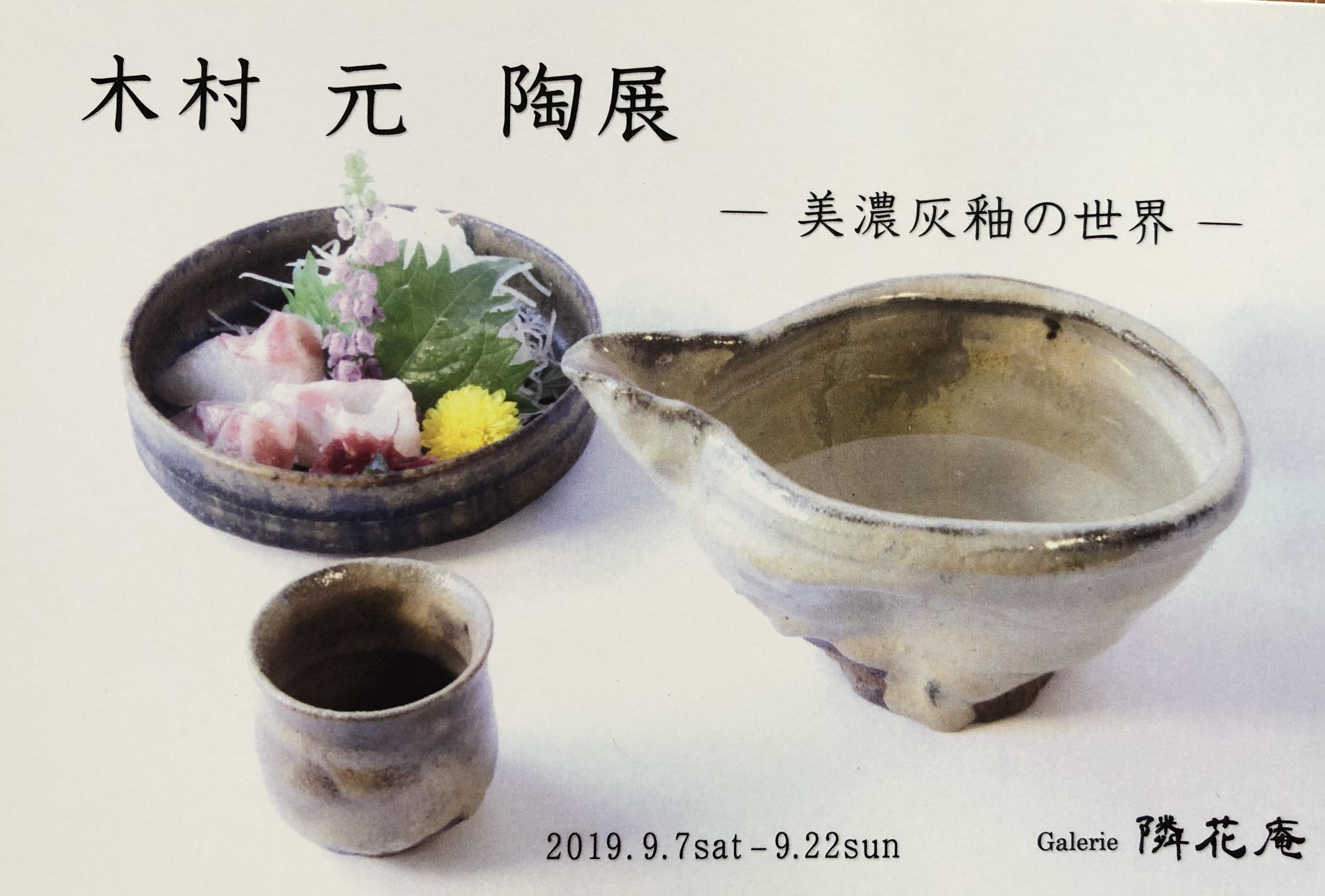 木村 元 陶展    ―美濃灰釉の世界―
