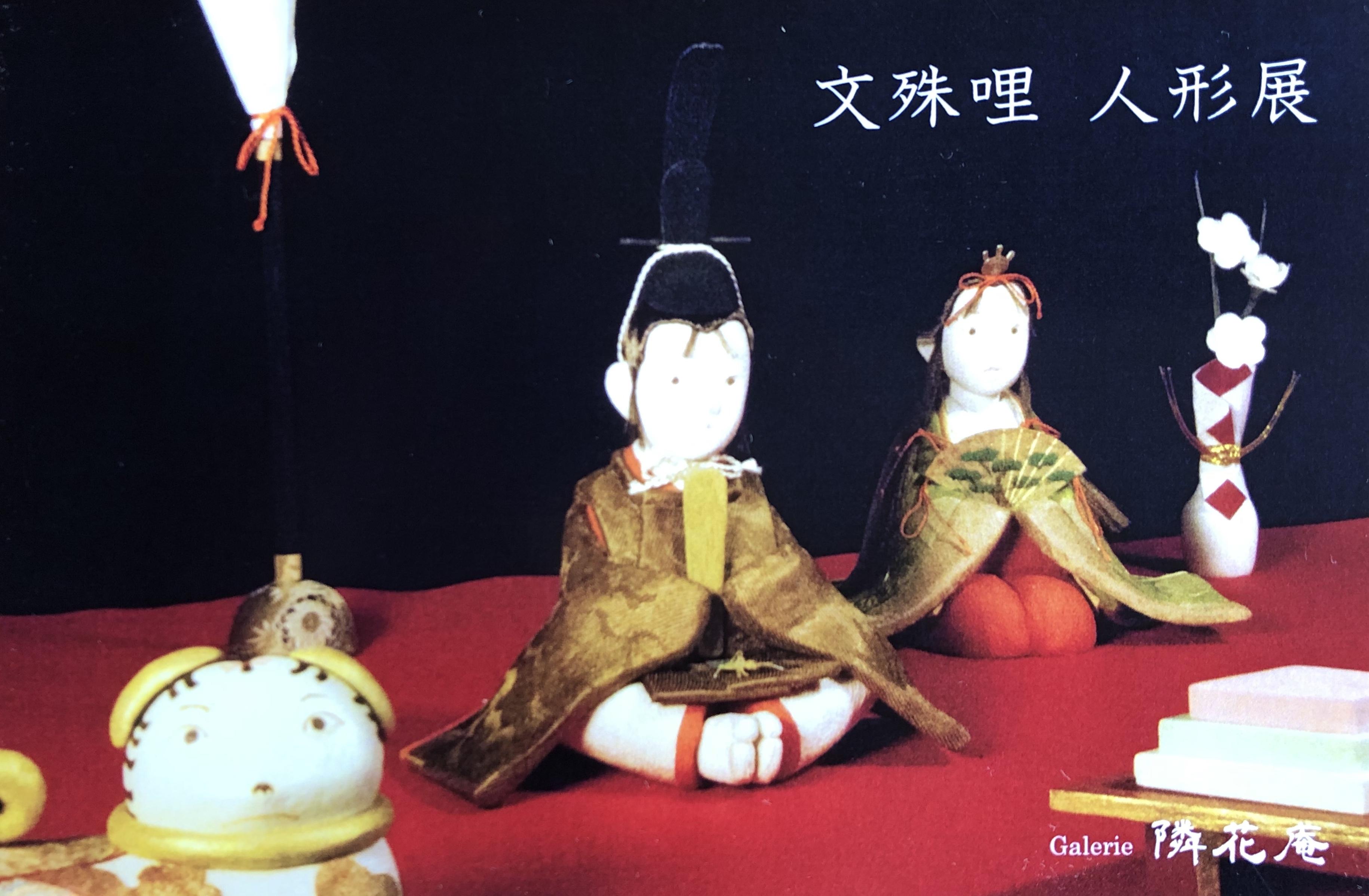 文殊哩 人形展