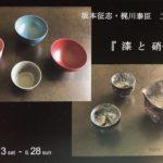坂本征志・梶川泰臣 二人展 『 漆 と 硝子 』