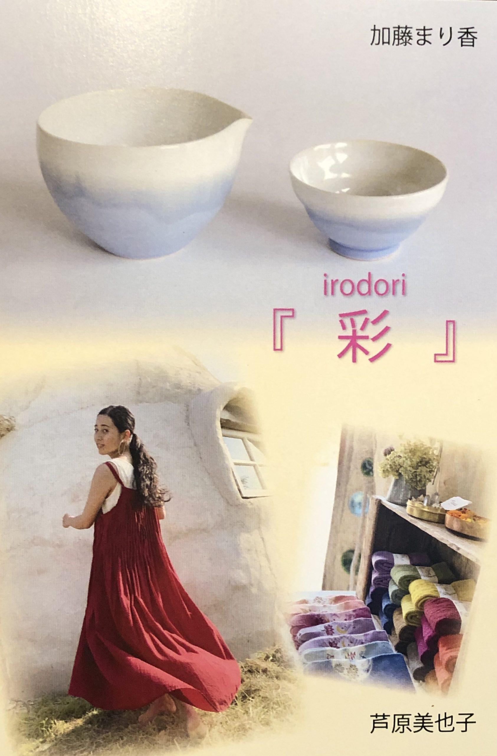 加藤まり香・芦原美也子     『彩』irodori